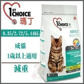 *WANG*【特價+含運】瑪丁 第一優鮮貓糧《低過敏減重成貓》雞肉配方-5.44kg