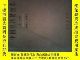 二手書博民逛書店中國經濟昆蟲志(第十六冊罕見鱗翅目 舟蛾科)Y5604 科學出版