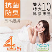 sonmil乳膠床墊10cm天然乳膠床墊雙人特大7尺 銀纖維永久殺菌除臭 取代獨立筒彈簧床墊