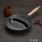 日本蛋包飯鍋平底不黏煎鍋餐廳商用蛋餃流心蛋包飯模具抖音款YYP 【快速出貨】