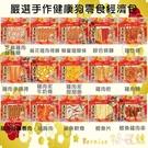 Bernice柏妮絲〔嚴選手作健康狗零食經濟包,15種口味,台灣製〕