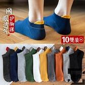 10雙裝 短筒船襪男短襪純棉夏季淺口吸汗薄款襪子【左岸男裝】