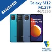 【贈KDLab 透明輕薄背蓋】SAMSUNG Galaxy M12 (4G/128G) M127F 6.5吋 智慧型手機【葳訊數位生活館】