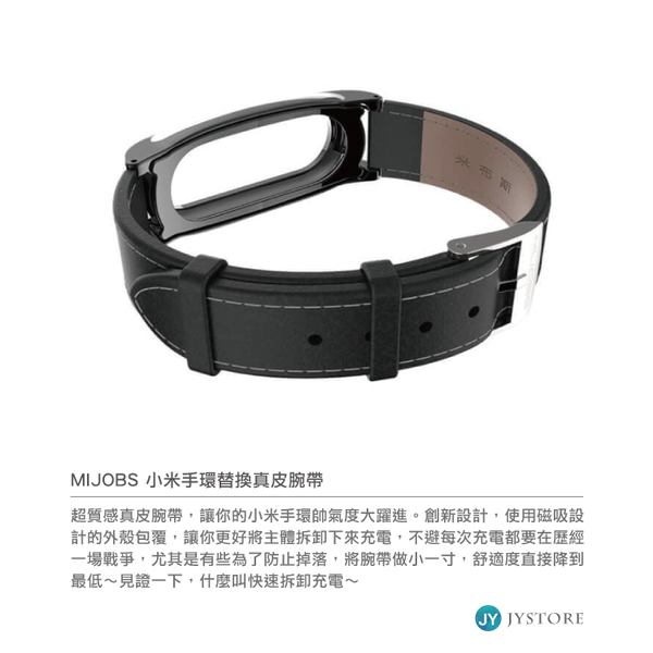 MIJOBS 小米手環 5 4 3 代 替換 真皮 腕帶 米布斯 多色 腕帶 替換帶 測心律 運動 腕帶 真皮 手環