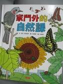 【書寶二手書T5/少年童書_ZCO】家門外的自然課_宋碧華, 石森愛彥