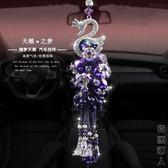 汽車掛件水晶車內車飾掛件車載掛飾飾品車天鵝女士鑚石裝飾 父親節禮物