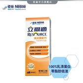 【雀巢 Nestle】立攝適 清流質配方-柳橙 24瓶/237ml (箱)