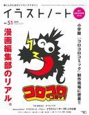 插畫藝術設計手札 NO.51:漫畫編集部的真實特集
