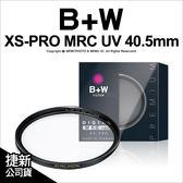 德國 B+W XS-PRO MRC UV NANO 40.5mm 超薄框奈米多層鍍膜保護鏡 ★可分期★ 薪創數位