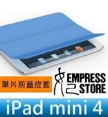 【妃航】iPad mini 4 超薄/休眠 Smartcover 智能/休眠/前蓋 摺疊/支架 保護套 皮套 另有後蓋