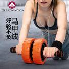 健腹輪男女健身器材家用捲腹輪靜音收腹滾輪瘦腰減肚子鍛煉腹肌輪TBCLG