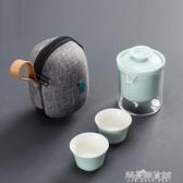旅行茶具玻璃旅行茶壺便攜包茶具套裝快客杯簡約家用辦公室茶杯一壺二杯車 交換禮物