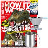 《How It Works知識大圖解》1年12期 贈 304不鏽鋼手沖咖啡2件組
