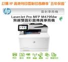 【阿波羅庇護工場】HP Color LaserJet Pro MFP M479fdw 無線雙面列印多功能事務機
