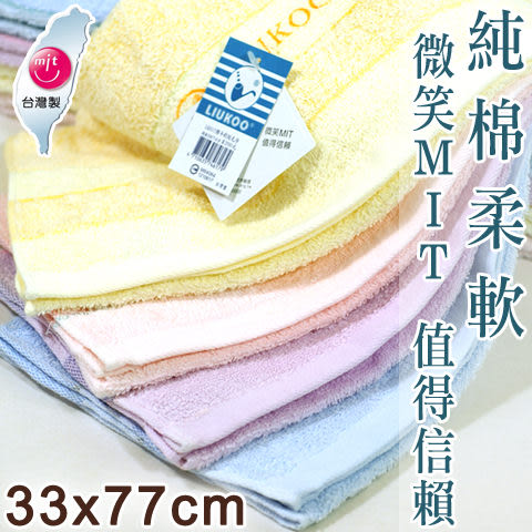 【esoxshop】煙斗 LIUKOO 煙斗彩紋毛巾│微笑MIT,值得信賴《澡巾》