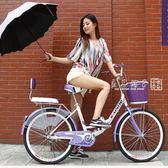 自行車24寸26寸男女式通勤單車淑女學生成人自行車女式輕便車休閒igo   良品鋪子