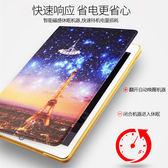 (超夯免運)蘋果iPad Mini4保護套薄mini2全包1/3迷你皮套A1538平板殼