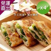 阿福伯 新鮮三星蔥油餅-4包組(5片/包)【免運直出】