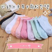 10入 外銷日本 繽紛馬卡龍船型襪 10入一組 女襪 短筒 低筒 好穿 可愛 高CP值 襪子【歐妮小舖】