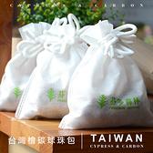 團購價 台灣檜碳球珠包18入 除臭包 團購最殺 除甲醛防霉 空氣淨化 通過SGS證實 台灣檜碳 檜木居家