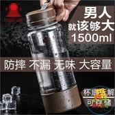 太空杯1500ML大容量水杯戶外健身運動水壺塑膠杯子【樂淘淘】