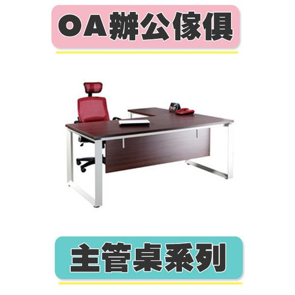 【必購網OA辦公傢俱】HK-160E+HK-100E 深胡桃 主管桌 辦公桌