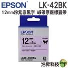 EPSON LK-42BK C53S654459蕾絲緞帶系列粉紫底黑字標籤帶 寬度12mm