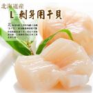 【屏聚美食】北海道原裝刺身專用L生鮮干貝(1kg/約21~25顆/盒)_第2件以上折後每件↘2275元