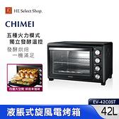 CHIMEI奇美 42公升 液脹式旋風電烤箱 EV-42C0ST 發酵烘焙 一機滿足