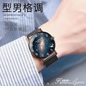 超薄手錶男士石英機械錶防水夜光潮流時尚學生皮網帶韓版簡約休閒 范思蓮恩