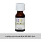 【Aura Cacia】100%純精油-澳洲茶樹15ml