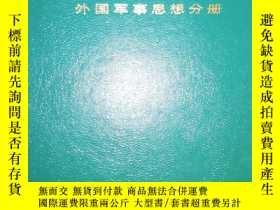 二手書博民逛書店罕見中國軍事百科全書--外國軍事思想分冊Y6842 本書編委會