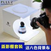 便攜式折疊LED 攝影棚20cm迷你