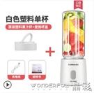 新品榨汁機志高榨汁機家用小型便攜式電動水果蔬榨汁杯充電迷你學生炸果汁機
