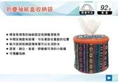 MyRack 戶外民族風露營折疊抽紙盒收納袋車用捲紙紙巾盒小布袋吊掛式面紙盒抽取式衛生紙