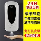 台灣現貨手部消毒機酒精壁掛噴霧器自動感應殺菌免打孔手部消毒洗手機 -F1303