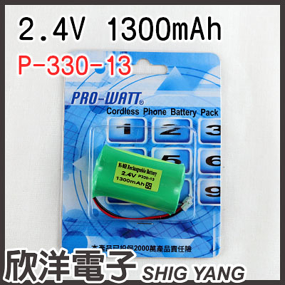 PRO-WATT 無線電話電池 萬用接頭 AA*2 / 2.4V 1300mAh (P-330-13)