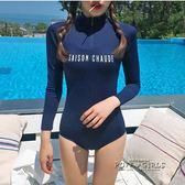 韓國學生度假浮潛水母衣防曬連體長袖泳衣女速干運動沖浪潛水服   泡芙女孩輕時尚