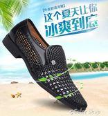 夏季新款涼鞋男士商務正裝皮鞋男真皮透氣休閒鞋鏤空洞洞鞋男涼鞋color shop