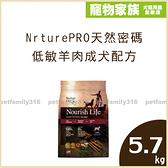 寵物家族-NrturePRO天然密碼-低敏羊肉成犬配方5.7kg