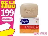 Dermisa 去角質 燕麥皂 85g◐香水綁馬尾◐
