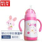 【香港RELEA物生物】300ml嬰幼兒...