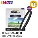 【24期0利率】MARUMI 67mm DHG UV L390 抗紫外線保護鏡 多層鍍膜超薄框 彩宣公司貨