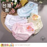 1~4歲女童純棉內褲(四件一組) 台灣製女寶寶包褲 魔法Baby