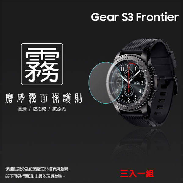◆霧面螢幕保護貼 SAMSUNG Gear S3 Frontier/Gear S3 Classic 智慧手錶 保護貼 【一組三入】