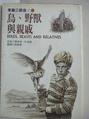 【書寶二手書T9/翻譯小說_HCL】鳥,野獸與親戚_傑洛德杜瑞