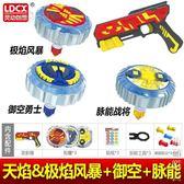 靈動創想新款魔幻陀螺4代3兒童玩具槍男孩夢幻發光超變戰斗盤坨螺 街頭潮人