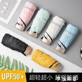 扁五折傘黑膠太陽傘女防曬防紫外線迷你口袋超輕小晴雨兩用遮陽傘 摩可美家