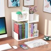 小書架簡易桌上宿舍學生用辦公桌書桌面置物架收納簡約現代省空間HM 衣櫃秘密
