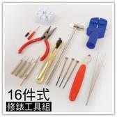 拆錶工具DIY  全新16件 鐘錶 調整錶帶 換電池維修  ☆匠子工坊☆【UZ0062】